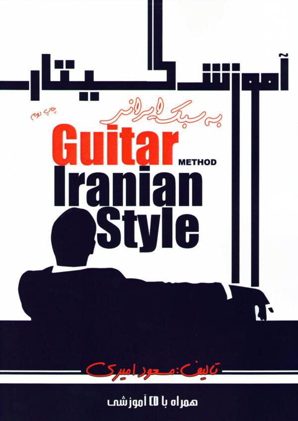 آموزش گیتار به سبک ایرانی