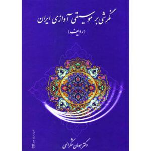 نگرشی بر موسیقی آوازی ایران، هومان شکرالهی