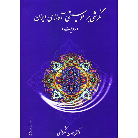 نگرشی بر موسیقی آوازی ایران (ردیف) همراه با لوح فشرده / دکتر هومان شکرالهی
