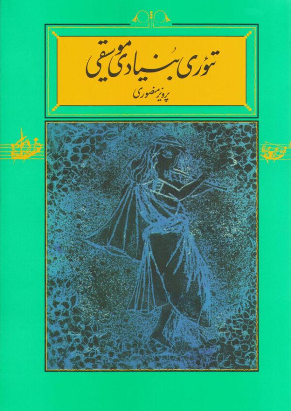 تئوری بنیادی موسیقی - پرویز منصوری