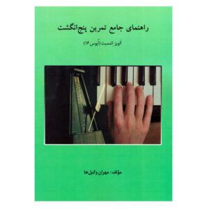راهنمای جامع تمرین پنج انگشت _ الویز اشمیت (اپوس 16) / مهران وکیل ها