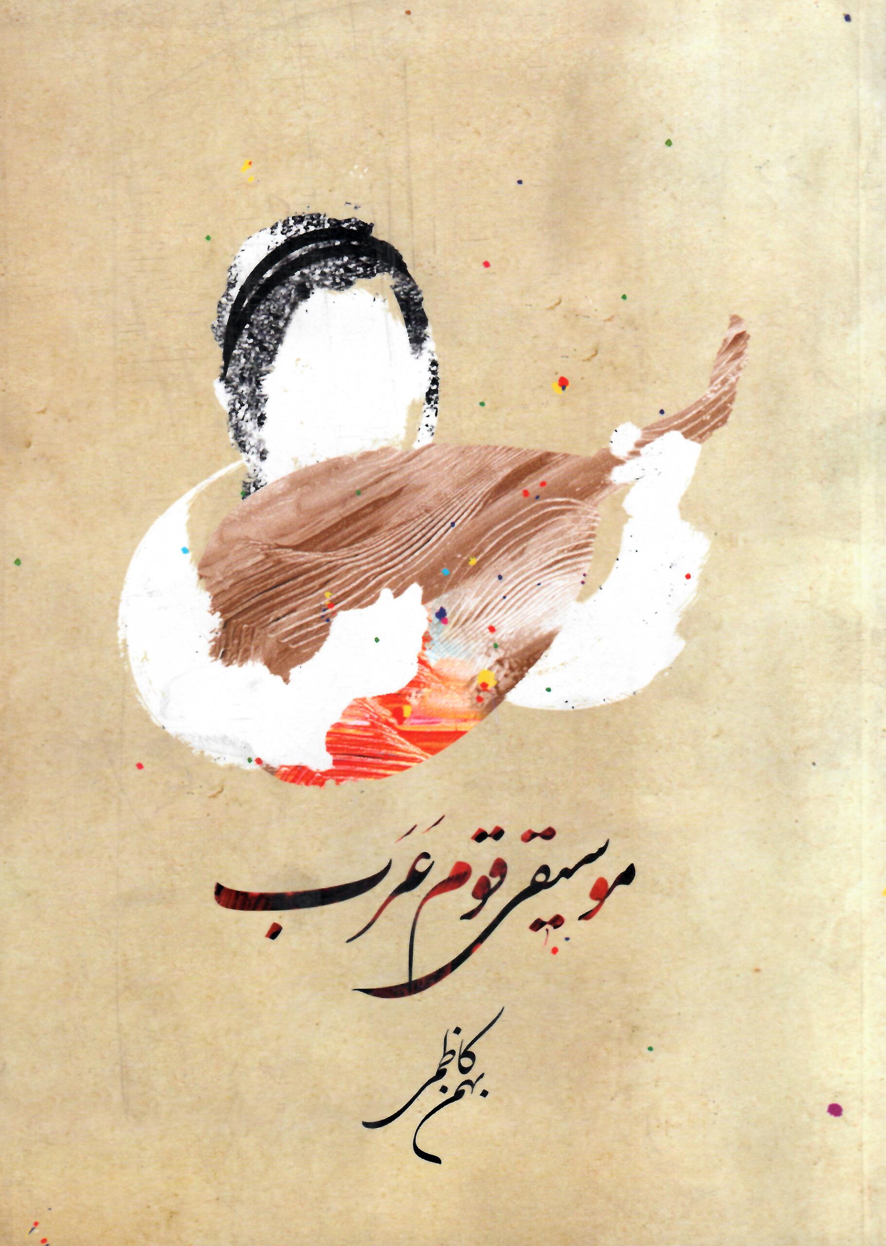 موسیقی قوم عرب