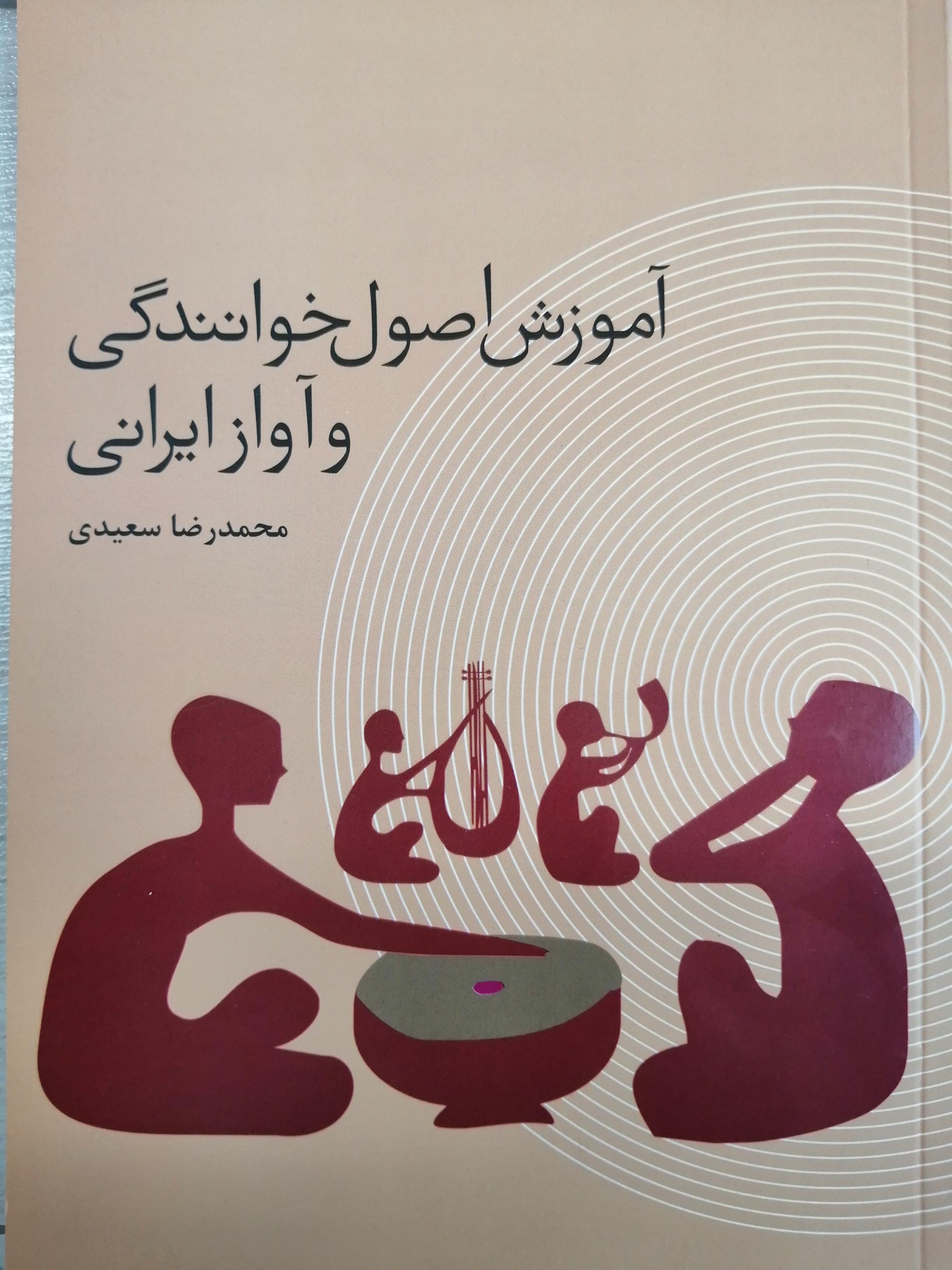 آموزش اصول خوانندگی و آواز ایرانی همراه با CD / محمدرضا سعیدی