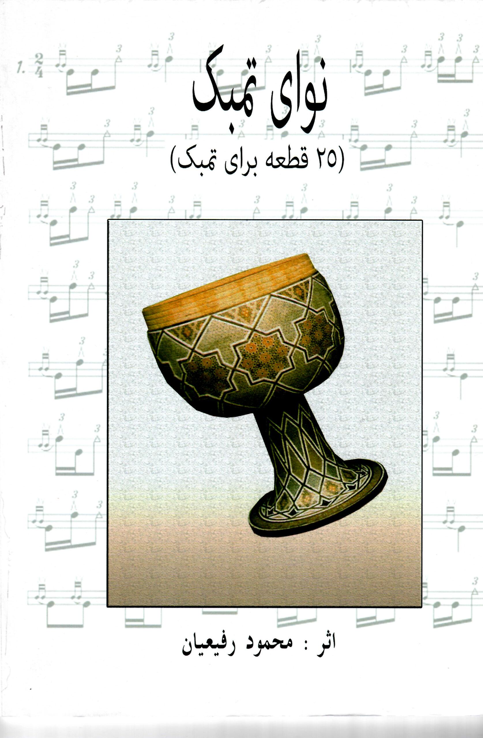 نوای تمبک محمود رفیعیان