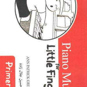 پیانو برای انگشتان کوچک مترجم جلال زاده