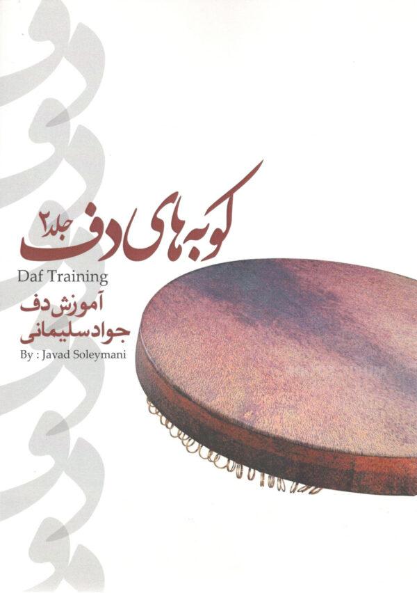 کوبه های دف -جلد دو-آموزش دف جواد سلیمانی