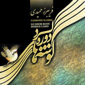 گوشه های دوره گرد-آشنایی با ردیف های موسیقی ایرانی-فریبرز حمیدی
