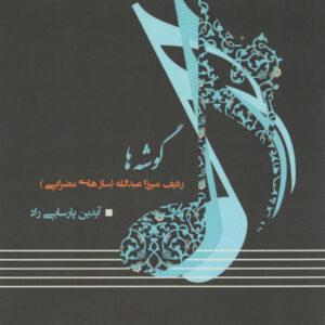 گوشه ها ردیف میرزا عبدالله(سازهای مضرابی)--پارسایی راد