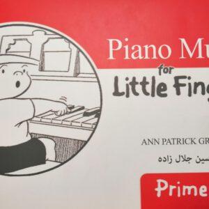 پیانو برای انگشتان کوچک(ابتدایی) مترجم جلال زاده
