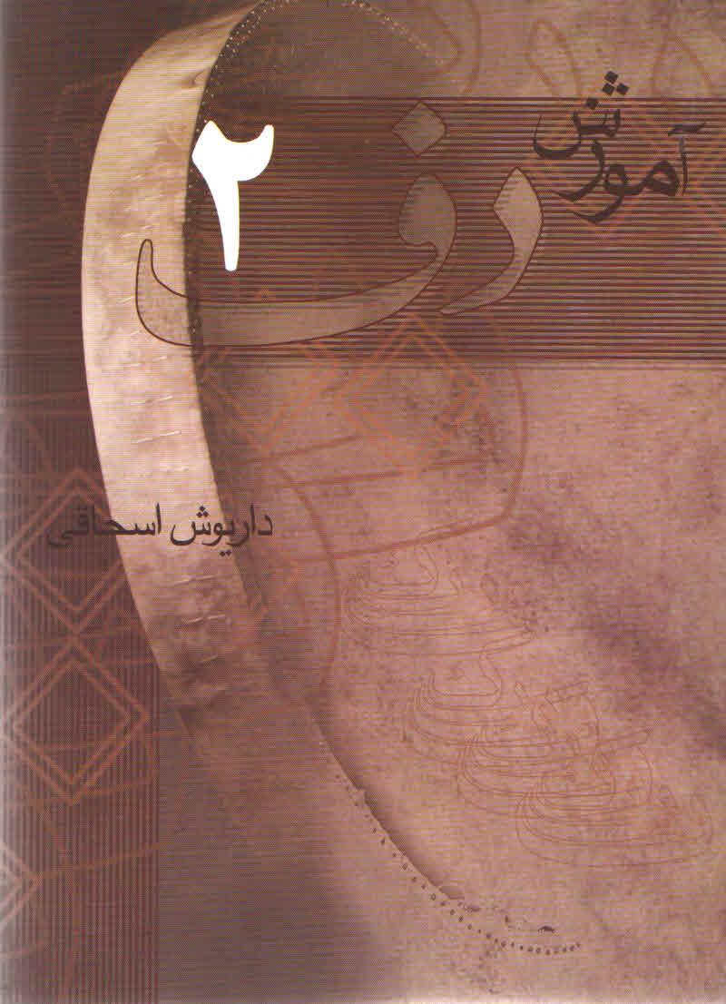 آموزش دف جلد دوم داریوش اسحاقی
