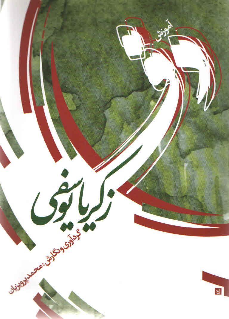 آموزش دف زکریا یوسفی پرویزیان