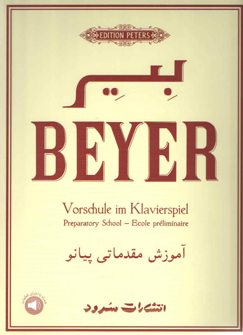 بیر آموزش مقدماتی پیانو BEYER انتشارات سرود