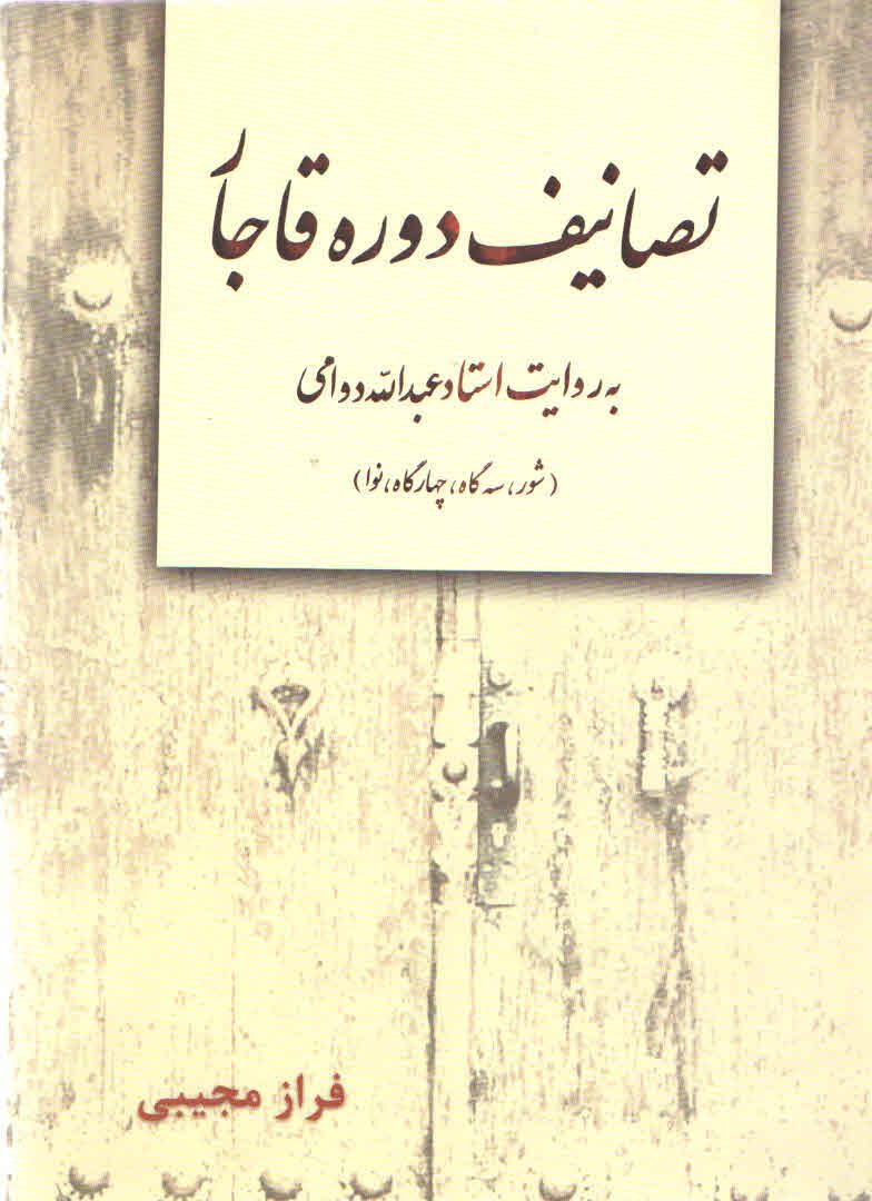 تصانیف دوره قاجار به روایت استاد عبدالله دوامی