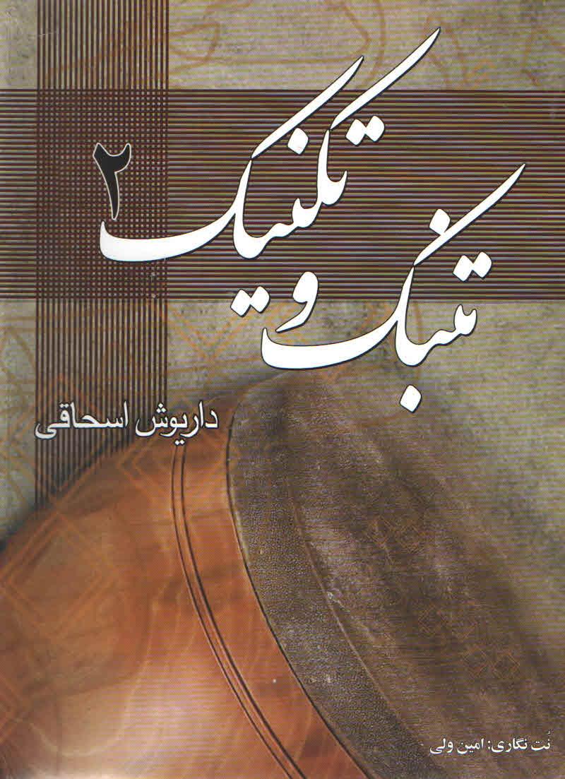 تنبک و تکنیک جلد دوم داریوش اسحاقی