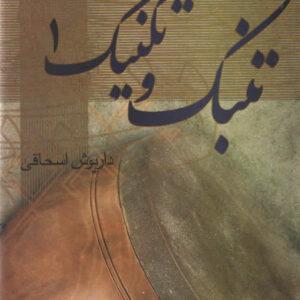 تنبک و تکنیک جلد اول داریوش اسحاقی