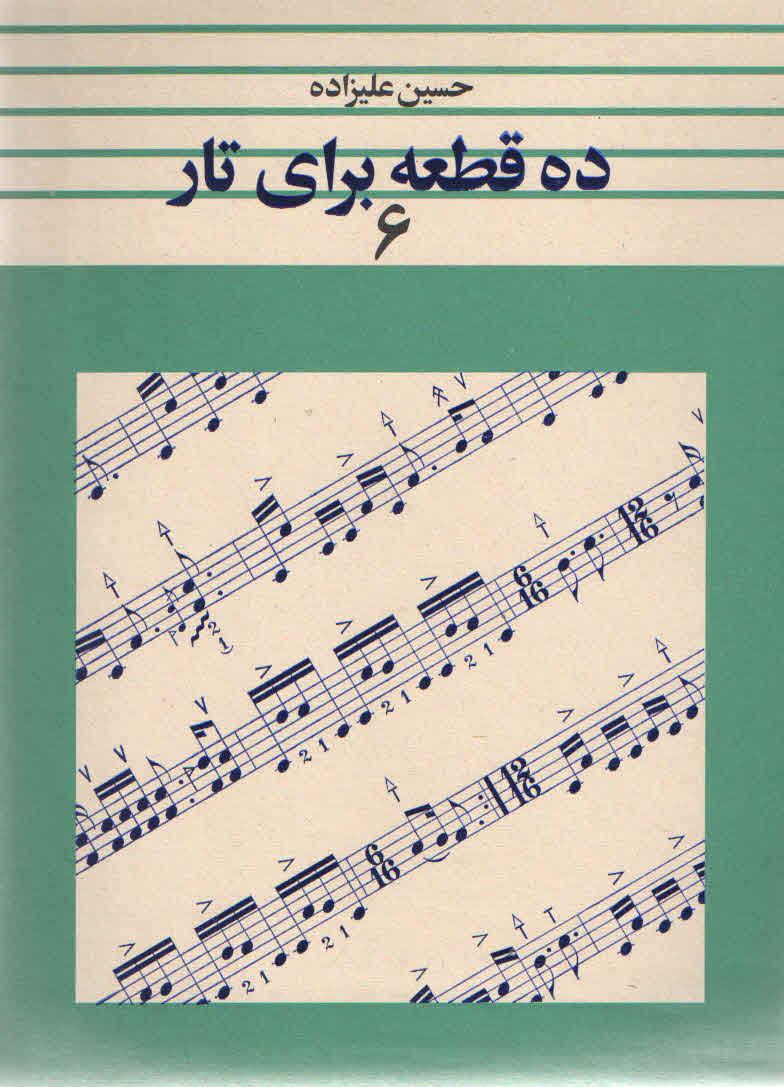 ده قطعه برای تار جلد ششم حسین علیزاده