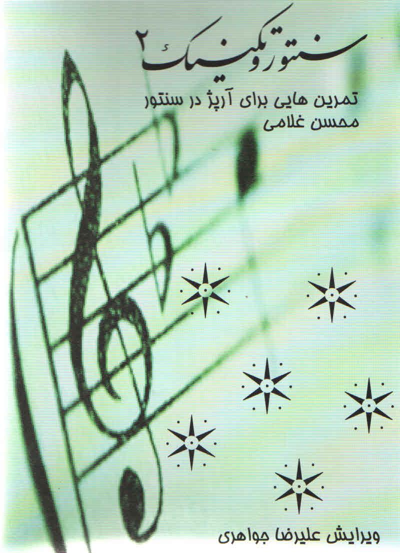 سنتور و تکنیک جلد دوم محسن غلامی