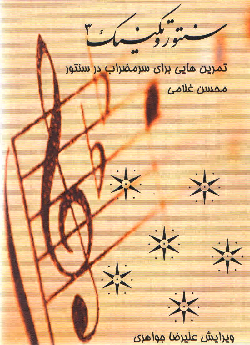 سنتور و تکنیک جلد سوم محسن غلامی