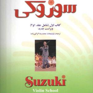 سوزوکی ویلن کتاب اول شامل ( جلد ۱ و ۲ )