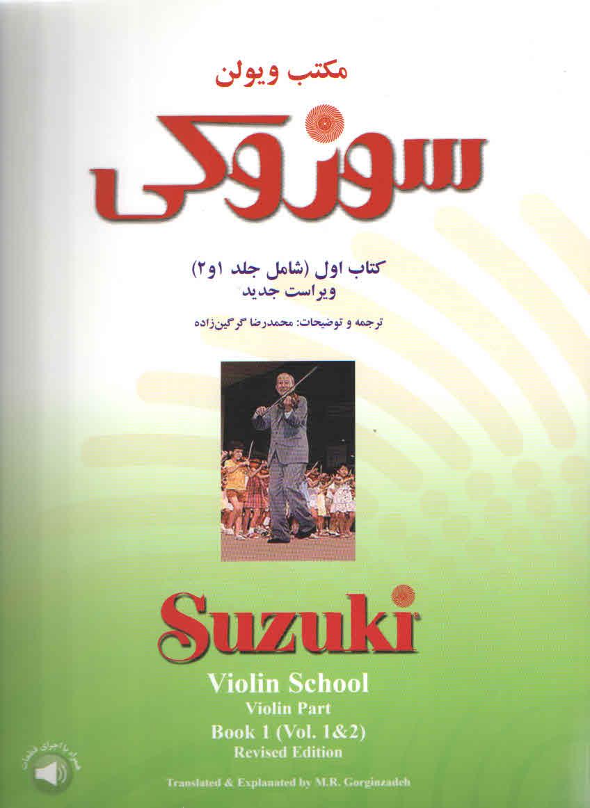 سوزوکی ویلن کتاب اول شامل ( جلد 1 و 2 )