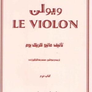 ل ویلن جلد دوم