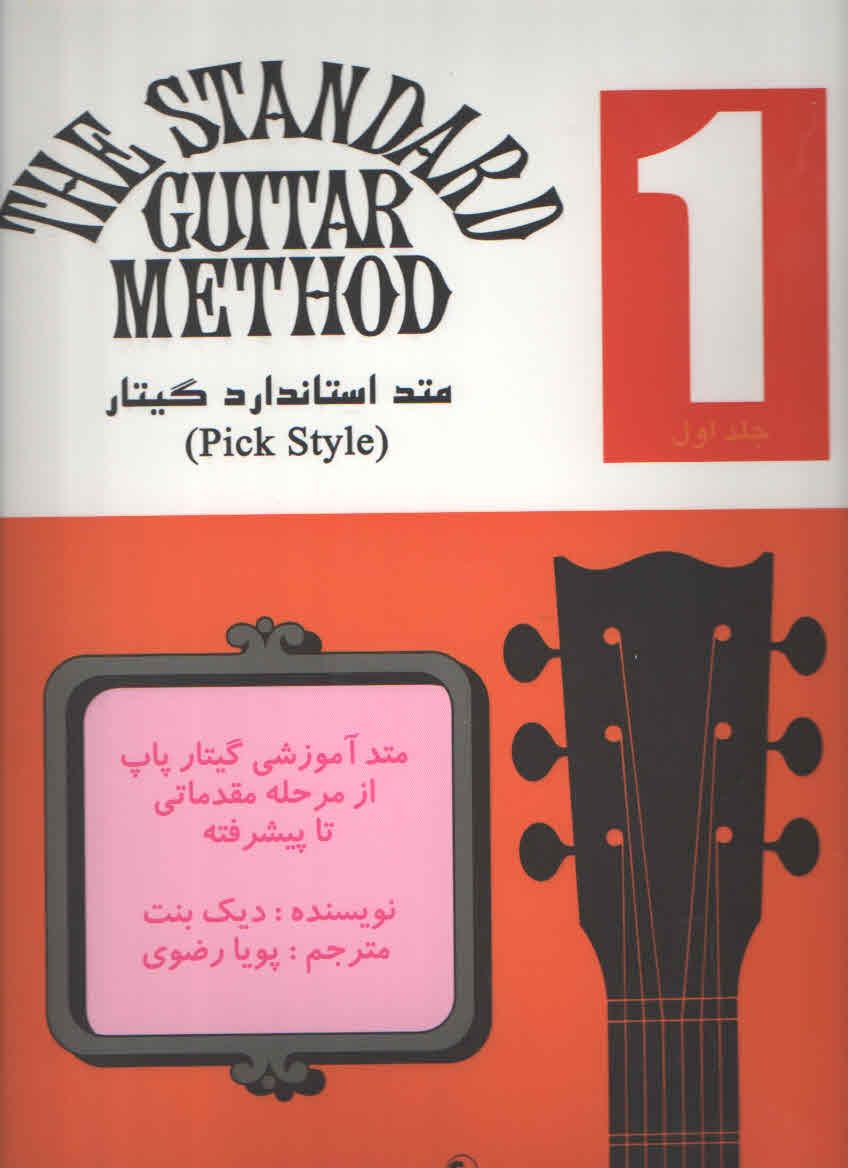 متد استاندارد گیتار جلد اول رضوی