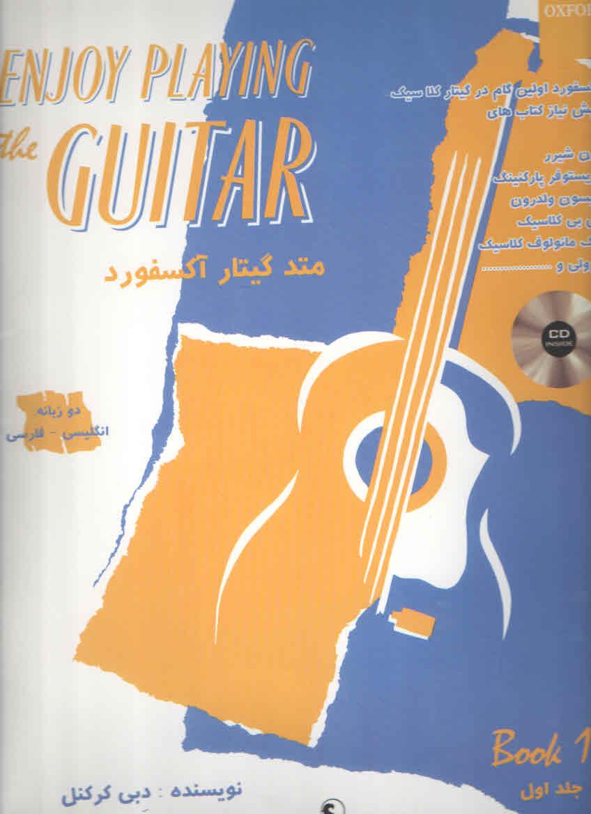 متد گیتار آکسفورد رضوی جلد اول