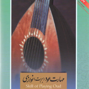 مهارت عود بربط نوازی مجید ناظم پور جلد دوم