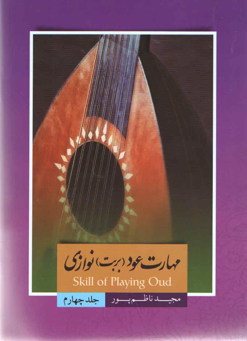 مهارت عود بربط نوازی مجید ناظم پور جلد چهارم