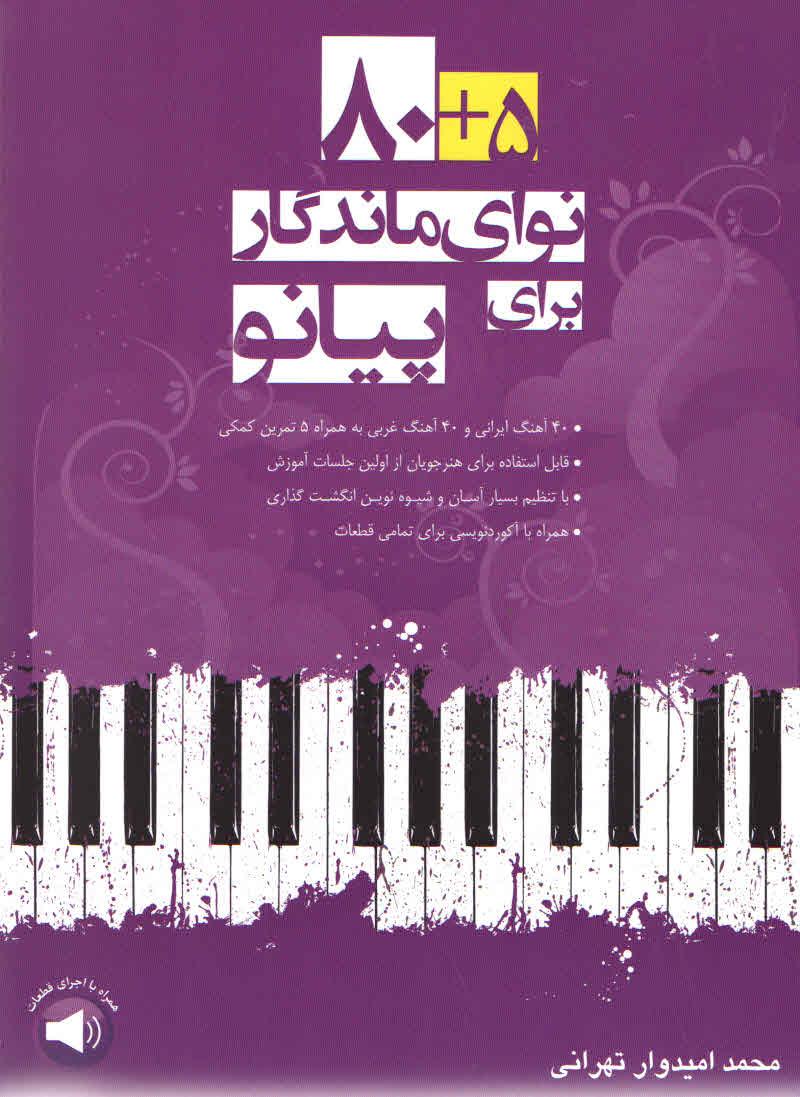 نوای ماندگار برای پیانو 80 + 5