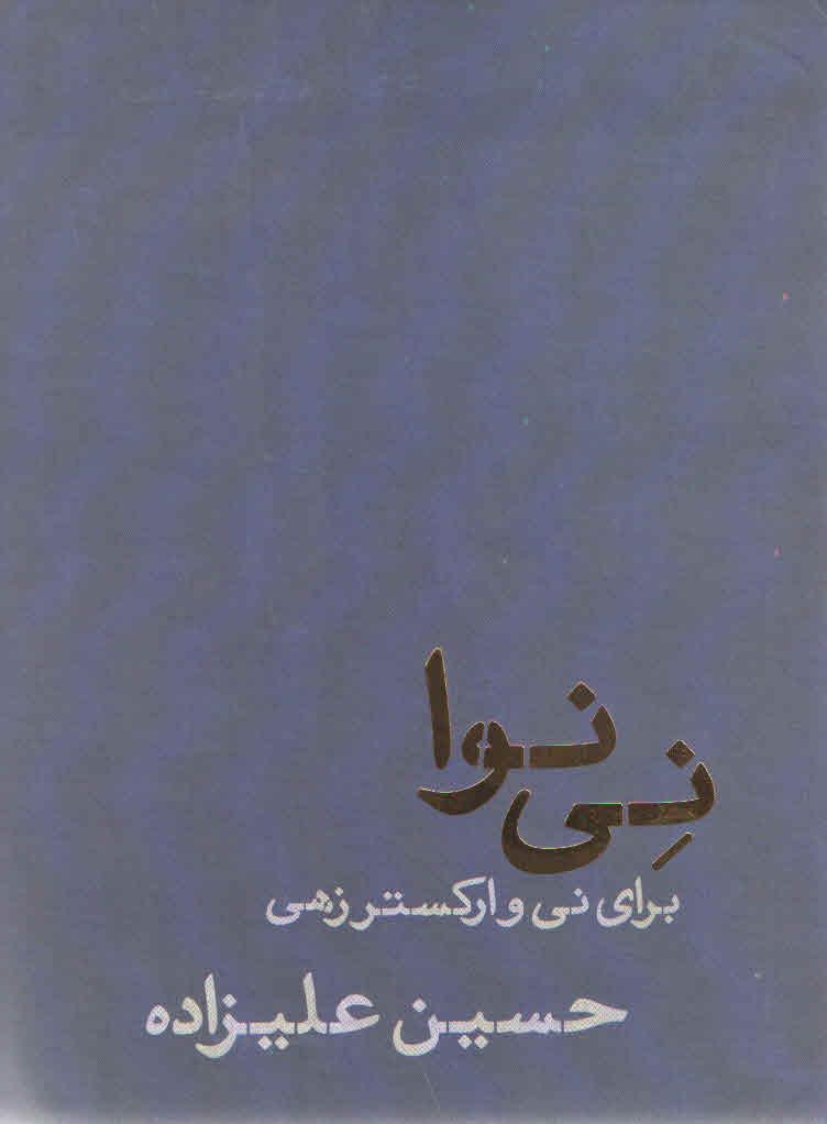 نی نوا حسین علیزاده