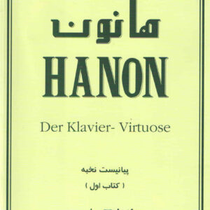 هانون جلد اول