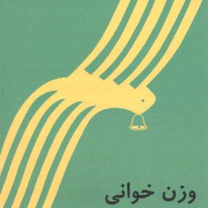 وزن خوانی جلد اول علی اکبر شکارچی