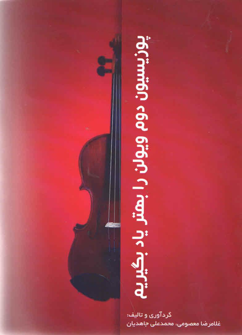 تعویض پوزیسیون ویولن را بهتر یاد بگیریم جلد دوم