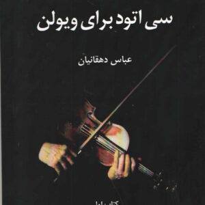 سی اتود برای ویلن جلد اول عباس دهقانیان
