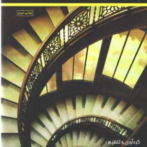 با پیانو تا اوج جلد دوم مهران وکیل ها