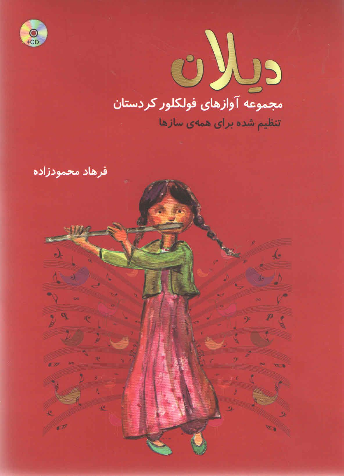 دیلان- آوازهای فولکور کردستان- فرهاد محمود زاده