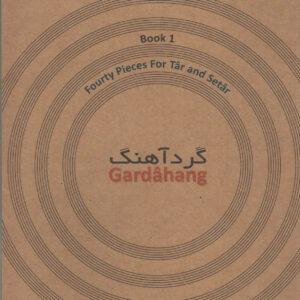 گَرد آهنگ/محمد عبدلی/چهل تمرین برای تار و سه تار