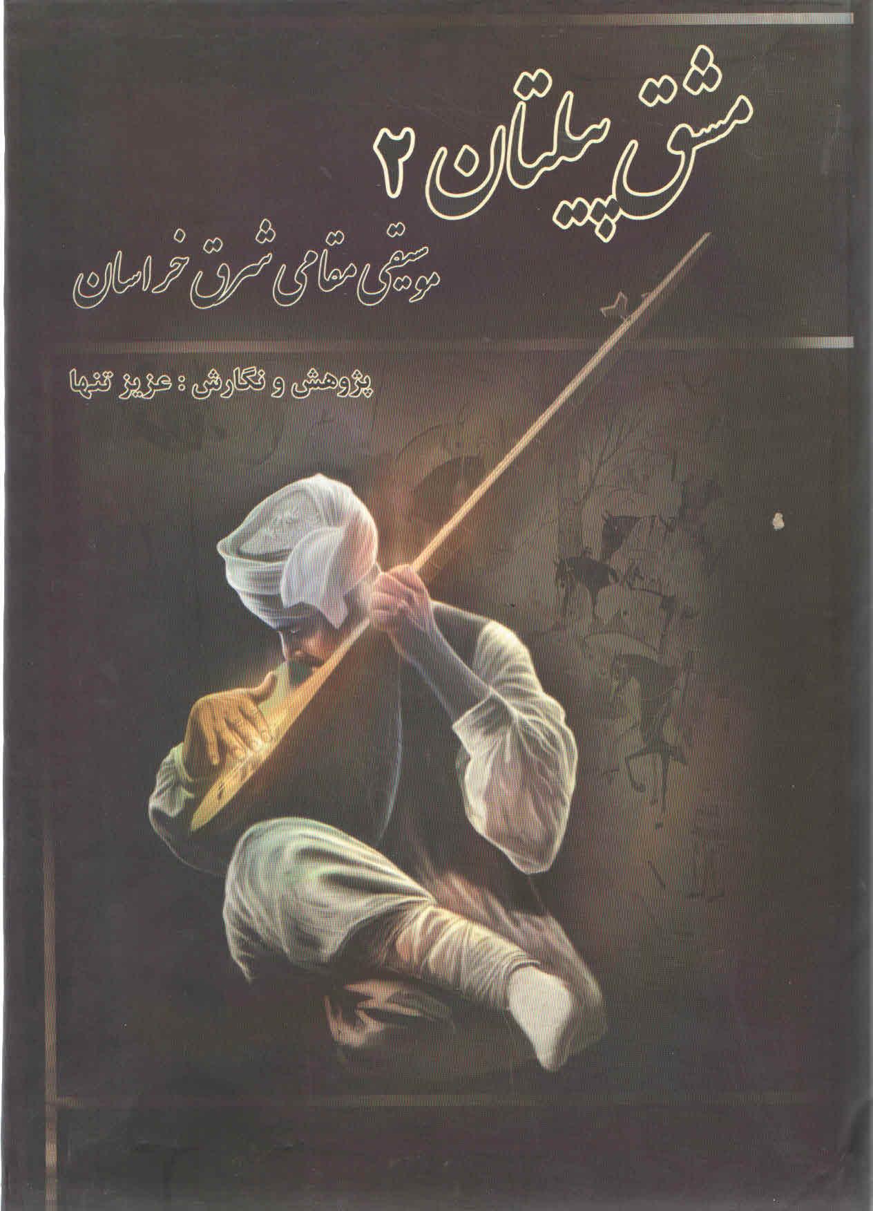 مشق پیلتان جلد دوم - موسیقی مقامی شرق خراسان - عزیز تنها
