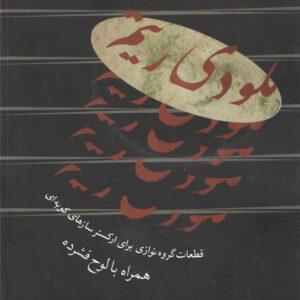 ملودی ریتم محسن بدری