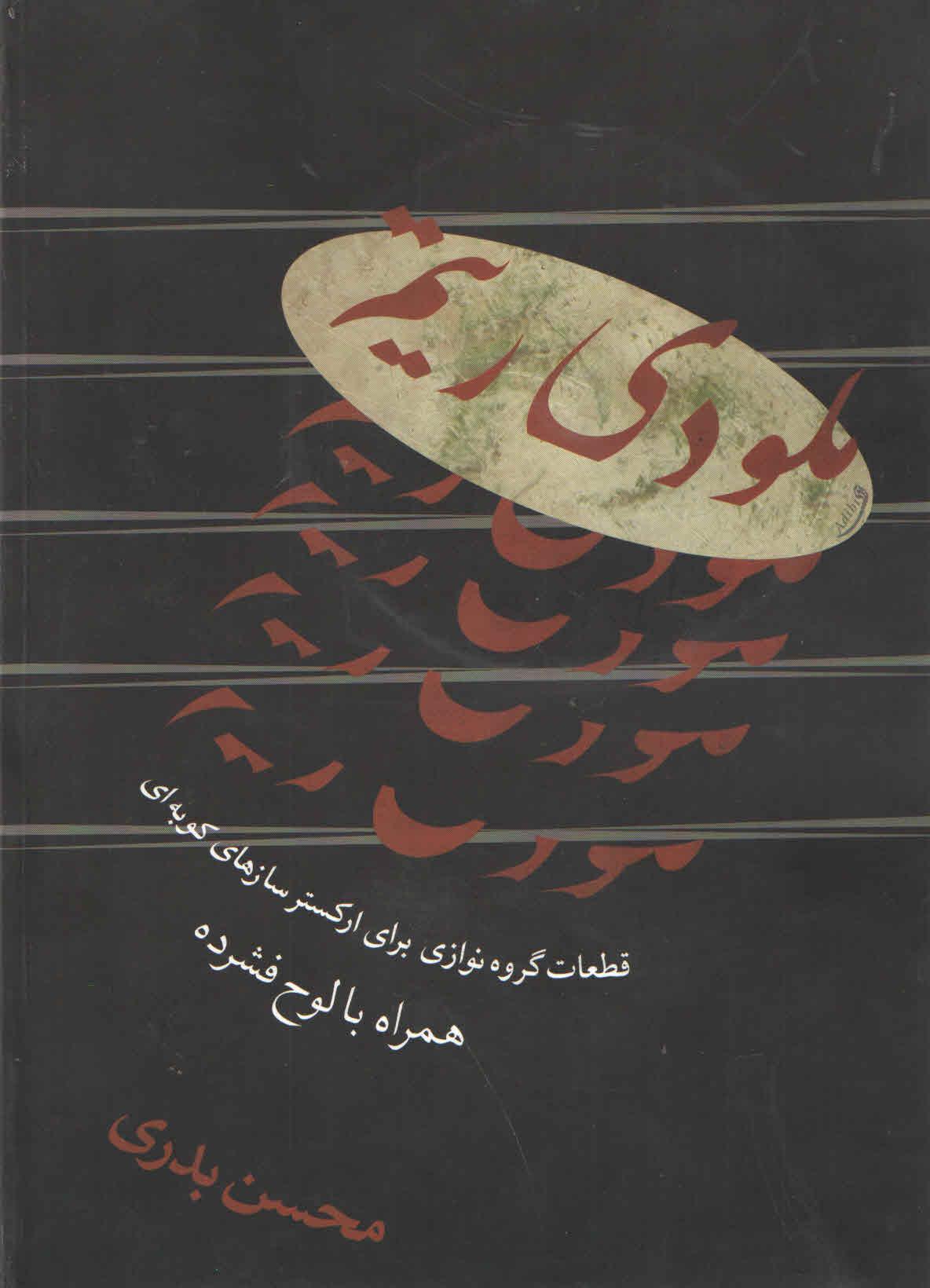 ملودی ریتم با CD قطعاتی برای ارکستر ساز کوبه محسن بدری