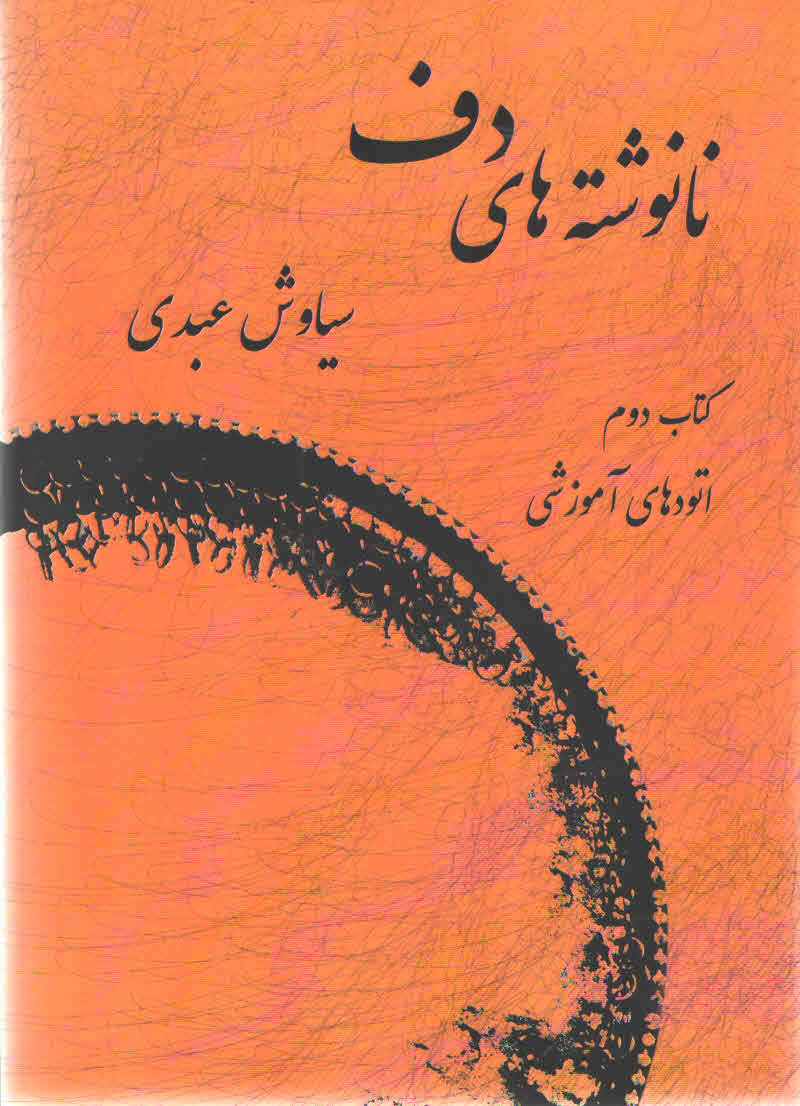 نانوشتههای دف جلد دوم سیاوش عبدی