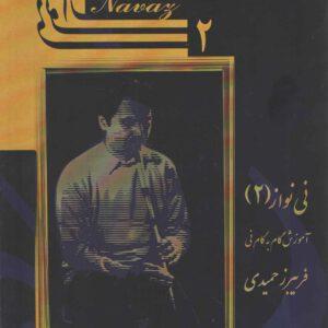 نی نواز جلد دوم فریبرز حمیدی