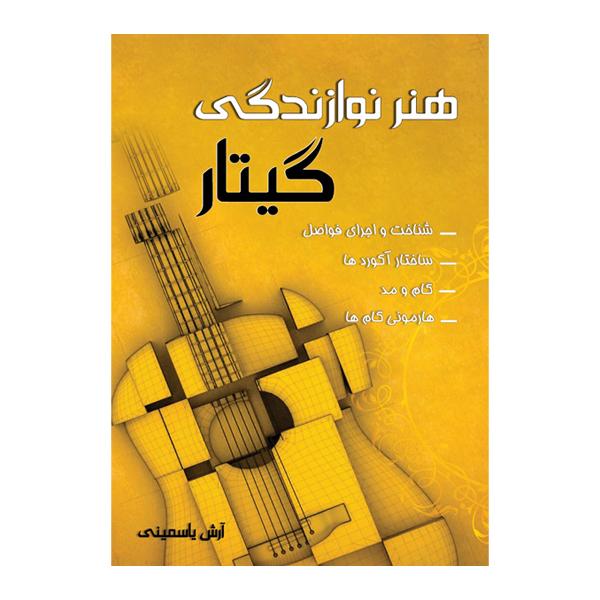 هنر نوازندگی گیتار آرش یاسمینی