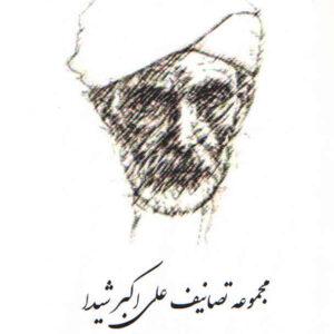 مجموعه تصانیف علی اکبر شیدا آسترکی موسیقی عارف