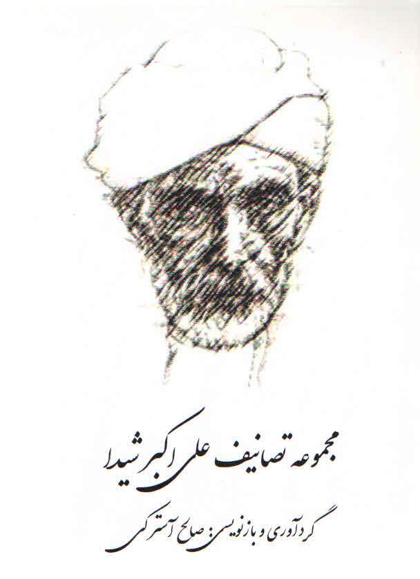 مجموعه تصانیف علی اکبر شیدا – آسترکی