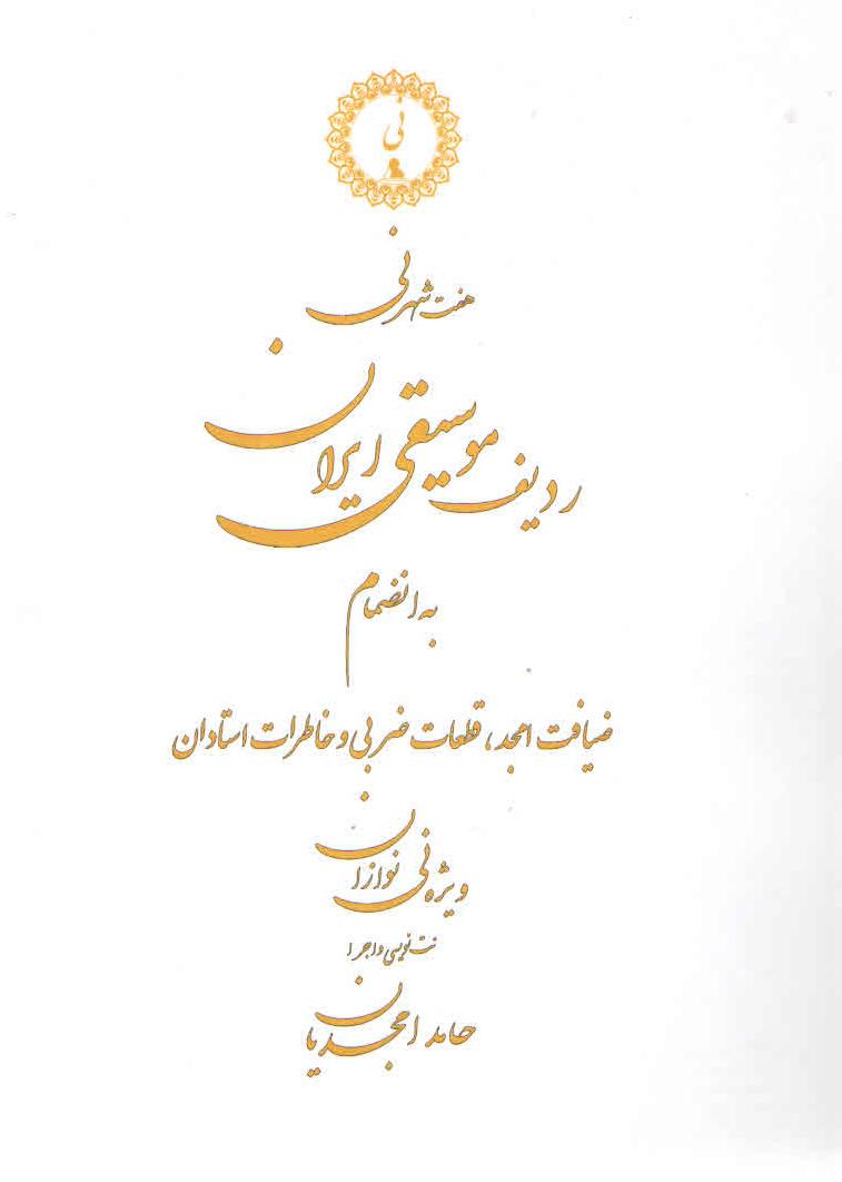 هفت شهر نی - حامد امجدیان
