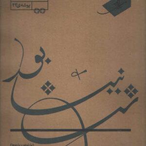 شب نیشابور - خانه هنر پایور - مینا افتاده