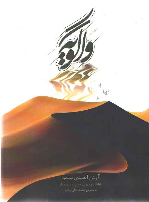 واگویه - تمرین هایی برای سه تار - آرش احمدی نسب