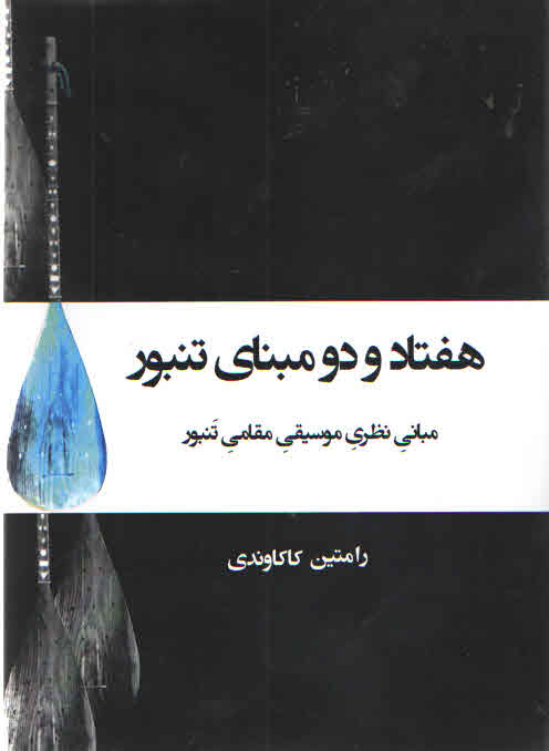 هفتاد و مبنای تنبور موسیقی عارف